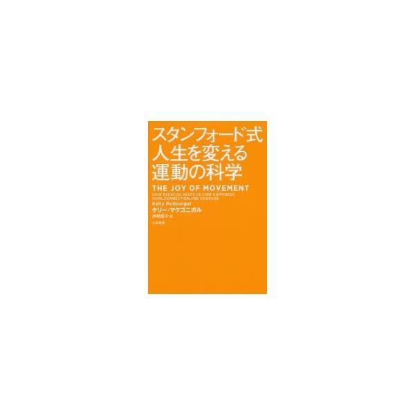 スタンフォード式人生を変える運動の科学 ケリー・マクゴニガル/著 神崎朗子/訳