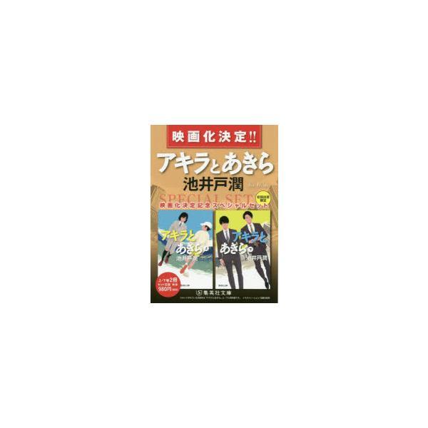 アキラとあきら 映画化決定記念スペシャルセット 集英社文庫 2巻セット 池井戸潤/著