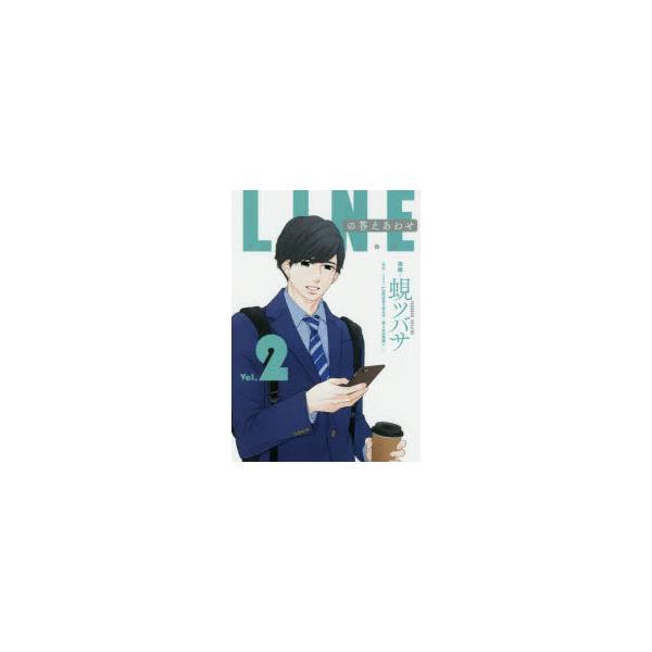 LINEの答えあわせ 男と女の勘違い Vol.2 蜆ツバサ/著