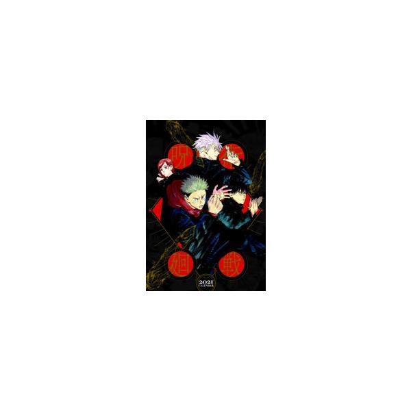カレンダー'21呪術廻戦