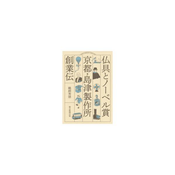 仏具とノーベル賞京都・島津製作所創業伝 鵜飼秀徳/著