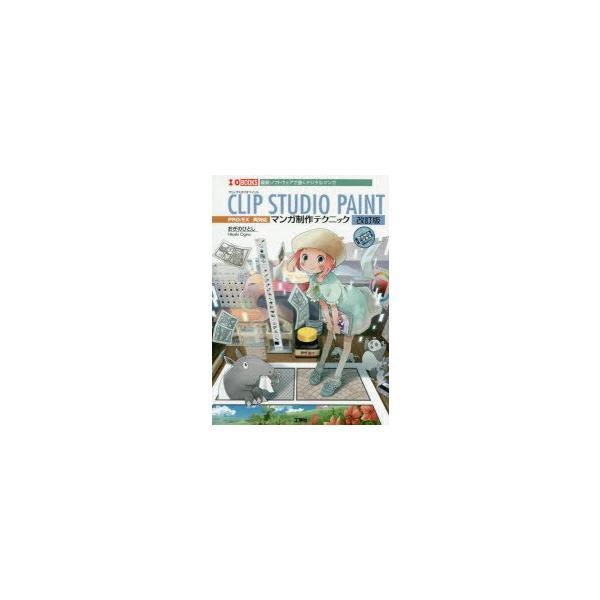 CLIP STUDIO PAINTマンガ制作テクニック 最新ソフトウェアで描くデジタルマンガ おぎのひとし/著