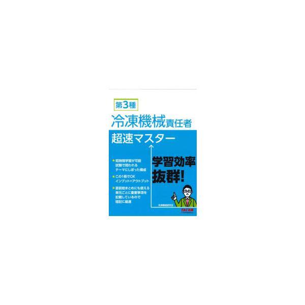 第3種冷凍機械責任者超速マスター TAC株式会社(冷凍機械研究会)/編著
