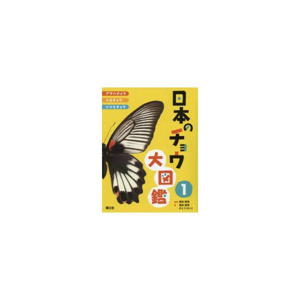 日本のチョウ大図鑑 1 アゲハチョウ・シロチョウ・シジミチョウ 福田晴男/監修・著 かとうけいこ/著