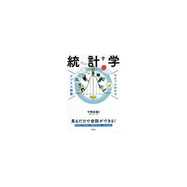 統計学 今野紀雄/監修