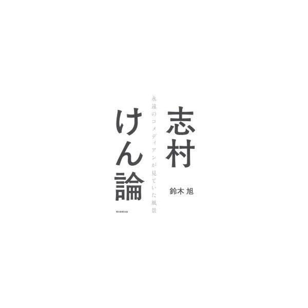 志村けん論 鈴木旭/著