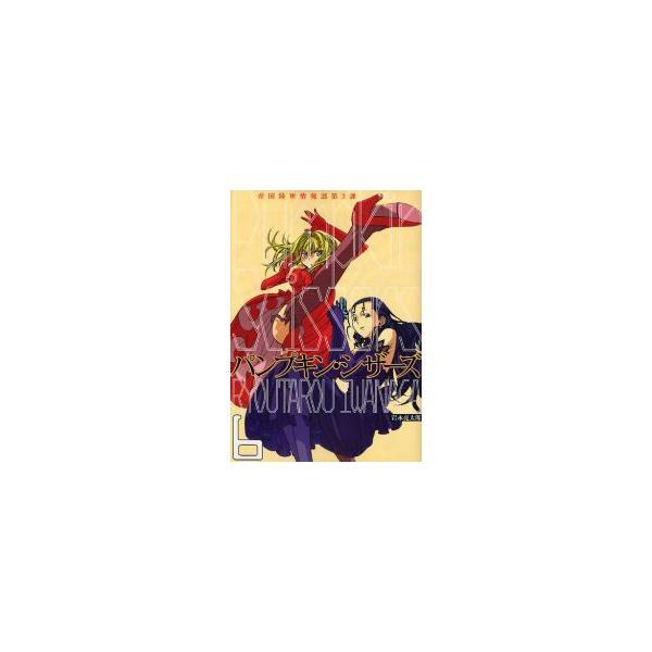 新品本/ パンプキン・シザーズ 帝国陸軍情報部第3課 6 岩永亮太郎/著