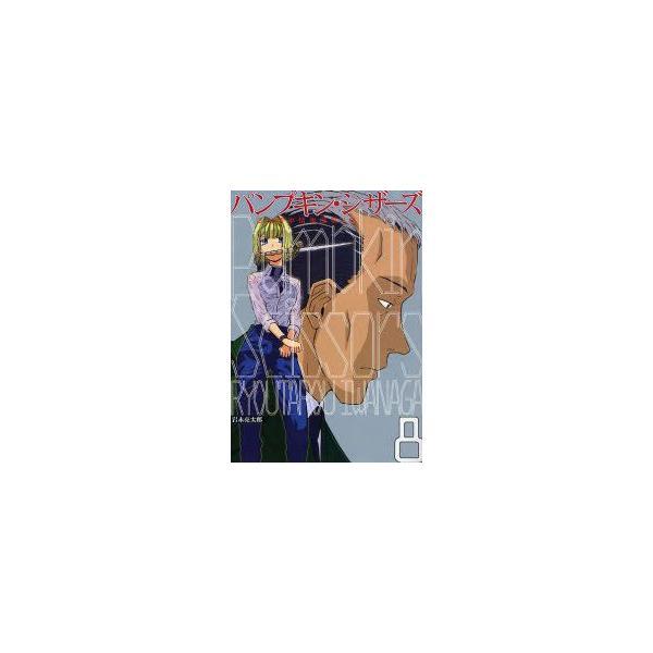 パンプキン・シザーズ 帝国陸軍情報部第3課 8 岩永亮太郎/著