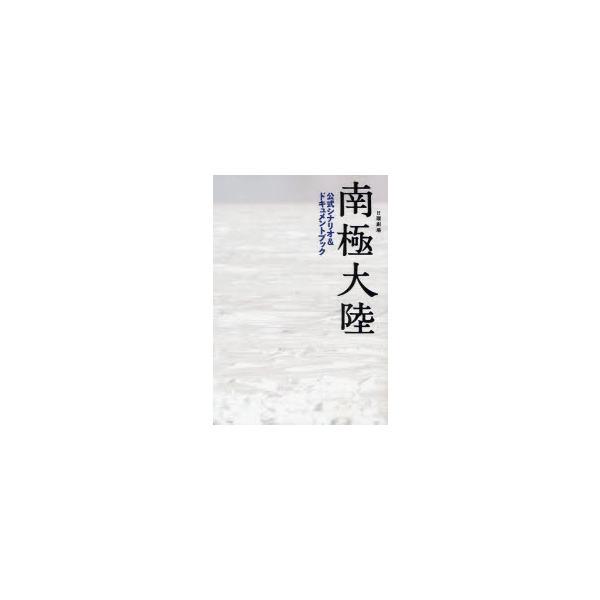 新品本/日曜劇場南極大陸公式シナリオ&ドキュメントブック