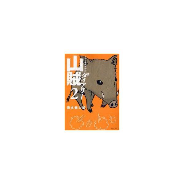 新品本/山賊ダイアリー リアル猟師奮闘記 2 岡本健太郎/著