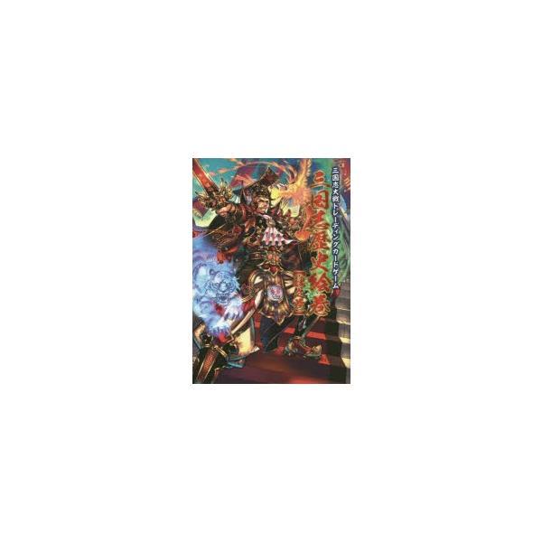 新品本/三国志大戦トレーディングカードゲーム三国志歴史絵巻 魏之巻