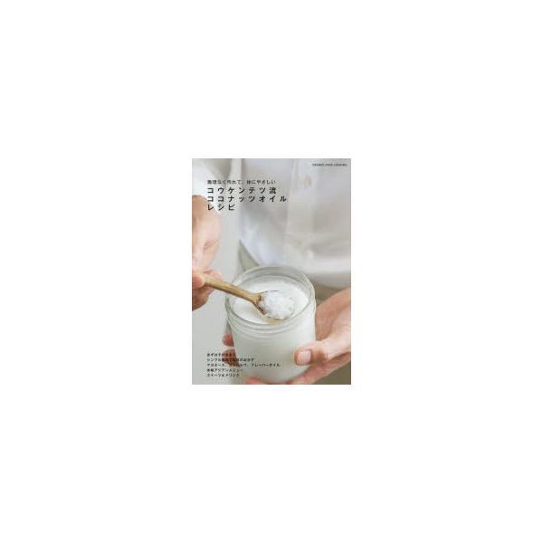 新品本/コウケンテツ流ココナッツオイルレシピ 無理なく作れて、体にやさしい コウケンテツ/著