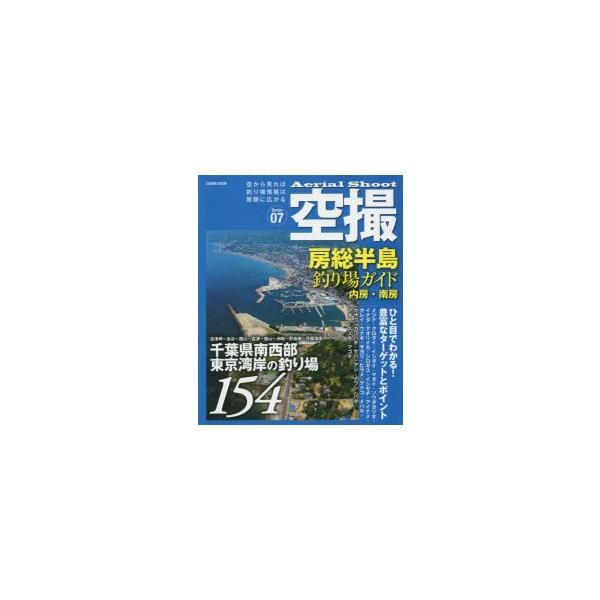 空撮 Series07 房総半島釣り場ガイド 内房・南房 千葉県南西部東京湾岸の釣り場154