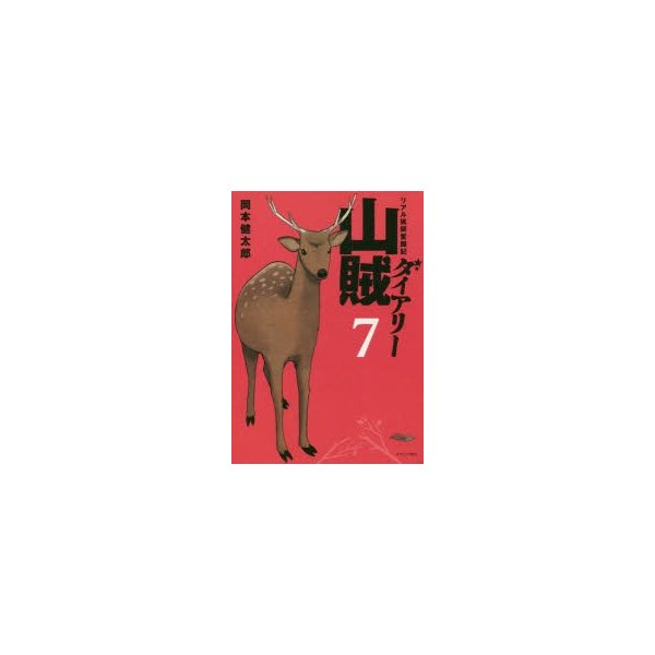 新品本/ 山賊ダイアリー リアル猟師奮闘記 7 岡本健太郎/著
