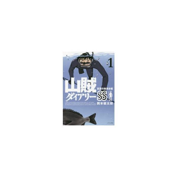 新品本/山賊ダイアリーSS 1 真夏の魚突き編 岡本健太郎/著