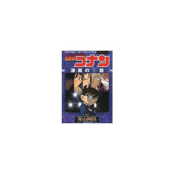 名探偵コナン漆黒の特急(ミステリートレイン) 青山剛昌/原作