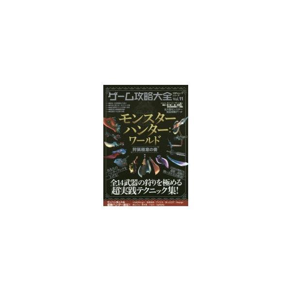 ゲーム攻略大全 Vol.11 モンスターハンター:ワールド狩猟極意の書