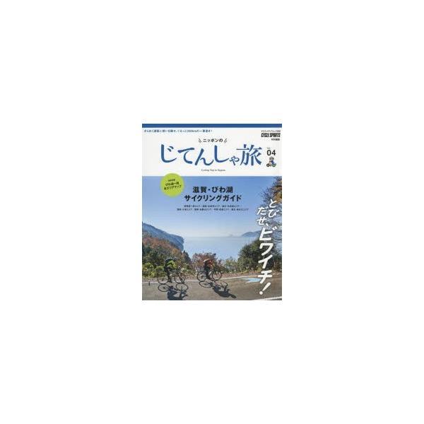 新品本/ニッポンのじてんしゃ旅 Vol.04 とびだせ、ビワイチ!滋賀・びわ湖サイクリングガイド