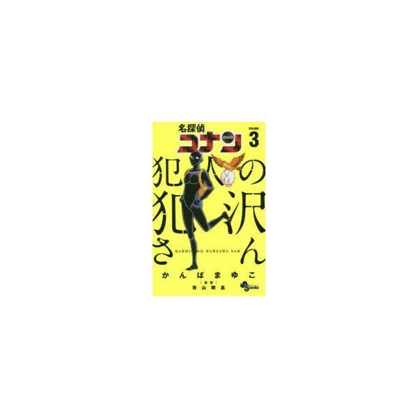 新品本/名探偵コナン犯人の犯沢さん VOLUME3 かんばまゆこ/著 青山剛昌/原案