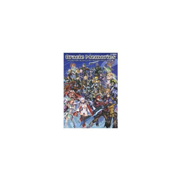 新品本/Oracle Memories ファンタシースターオンライン2トレーディングカードゲームイラスト集