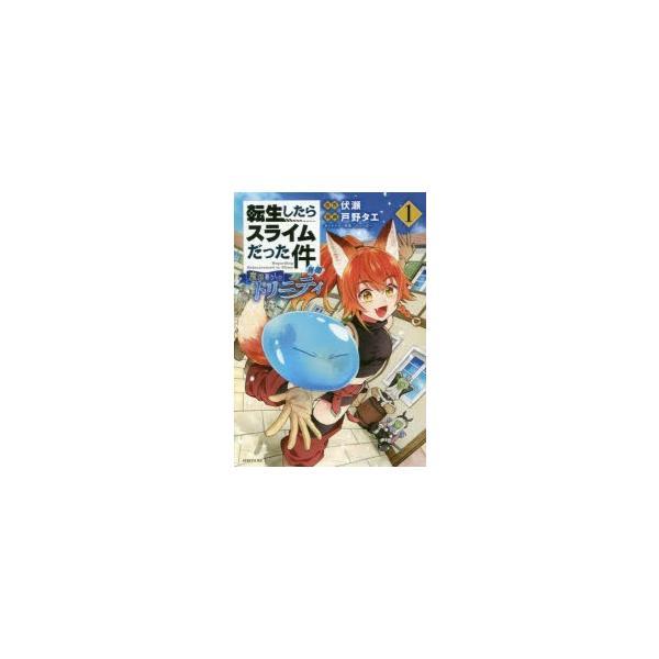 転生したらスライムだった件異聞魔国暮らしのトリニティ1伏瀬/原作戸野タエ/漫画みっつばー/キャラクター原案
