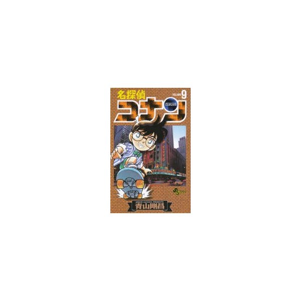 名探偵コナン Volume9 青山剛昌/著