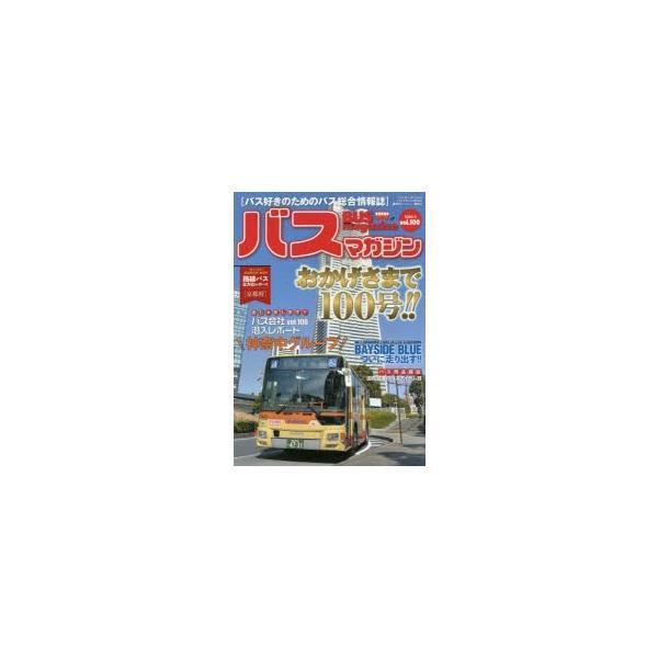 バスマガジン バス好きのためのバス総合情報誌 vol.100 おかげさまで100号!!