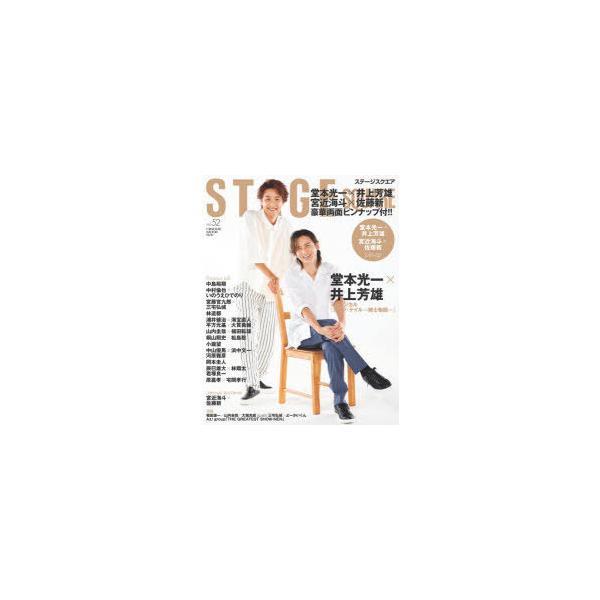 ステージスクエア vol.52 堂本光一×井上芳雄 ミュージカル『ナイツ・テイル−騎士物語−』