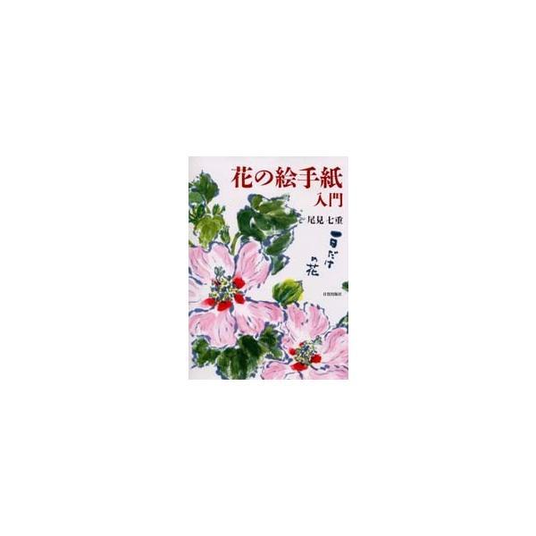新品本/花の絵手紙入門 尾見七重/著