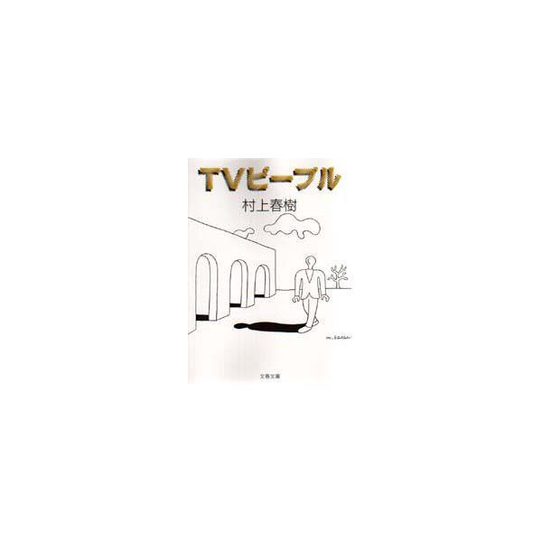 TVピープル 村上春樹/著