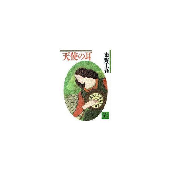 天使の耳 東野圭吾/〔著〕