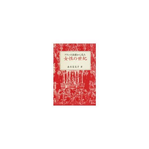 フランス演劇から見た女性の世紀 赤木富美子/著