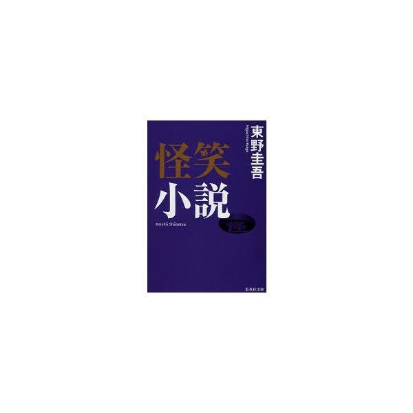 怪笑小説 東野圭吾/著