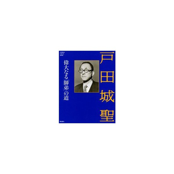 新品本/戸田城聖 偉大なる「師弟」の道 パンプキン編集部