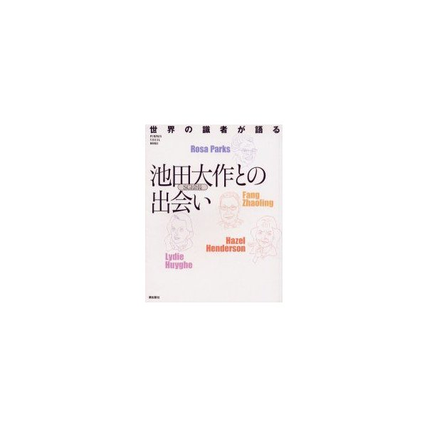新品本/世界の識者が語る池田大作SGI会長との出会い パンプキン編集部