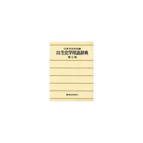 新品本/英和和英生化学用語辞典 日本生化学会/編