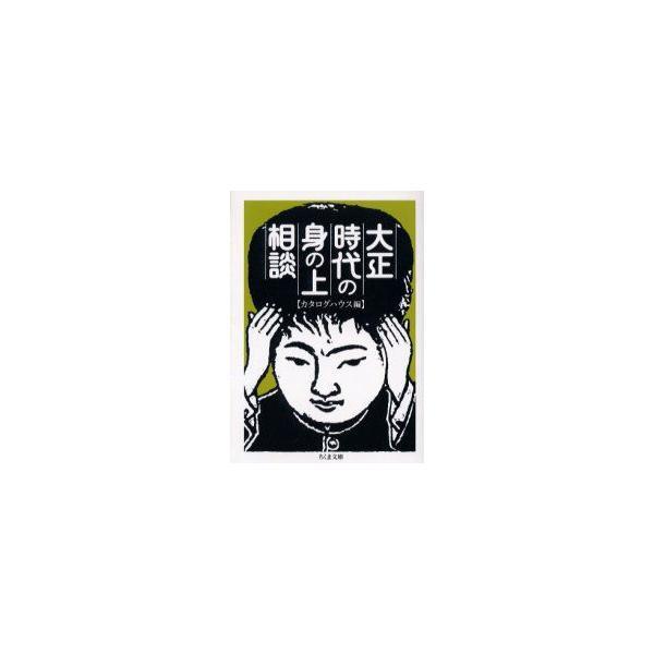新品本/大正時代の身の上相談 カタログハウス/編