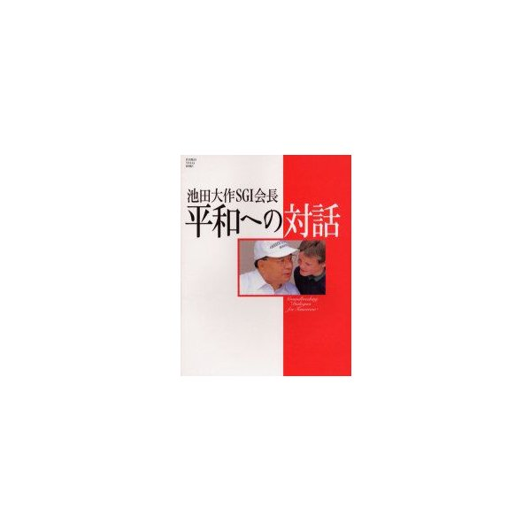 新品本/池田大作SGI会長平和への対話 パンプキン編集部