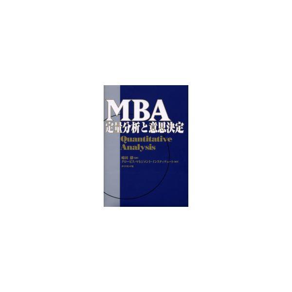 MBA定量分析と意思決定 嶋田毅/監修 グロービス・マネジメント・インスティテュート/編著