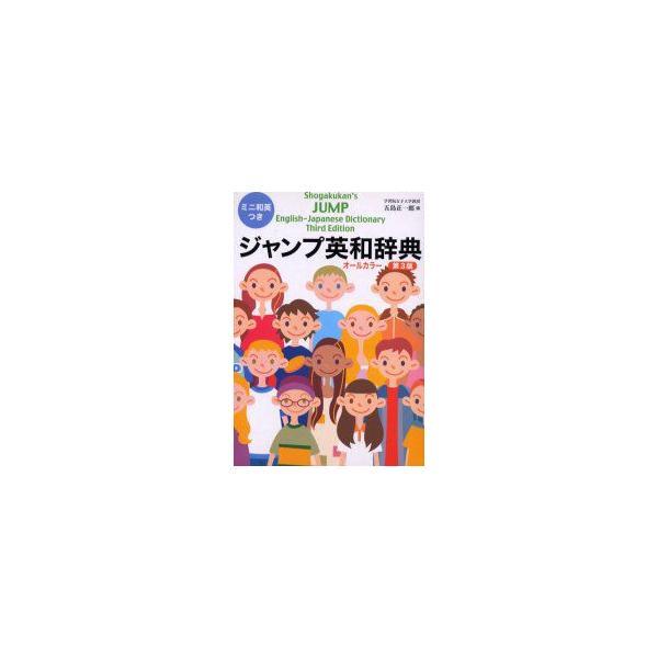 新品本/ジャンプ英和辞典 五島正一郎/編