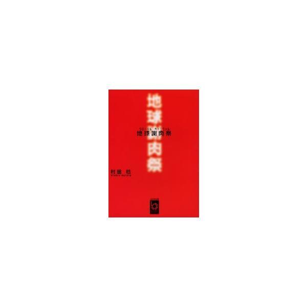 新品本/地球謝肉祭(グローバル・カーニヴァル) 村田稔/著