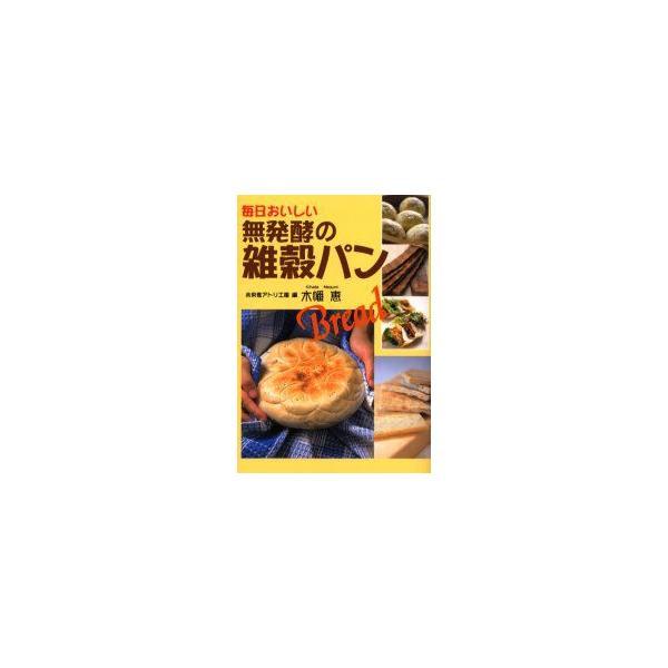 新品本/毎日おいしい無発酵の雑穀パン 木幡恵/著 未来食アトリエ風/編