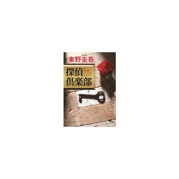 探偵倶楽部 東野圭吾/〔著〕