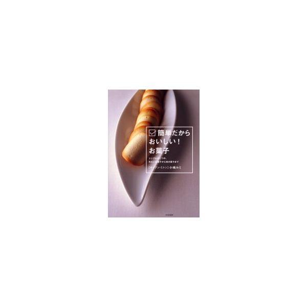 新品本/簡単だからおいしい!お菓子 シンプルがこつの、冷たいお菓子から焼き菓子まで 小嶋ルミ/著