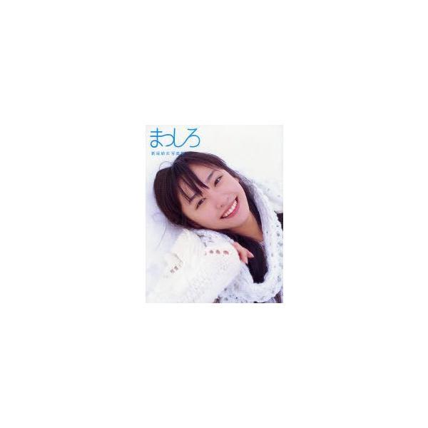 まっしろ 新垣結衣写真集 熊谷貫/撮影