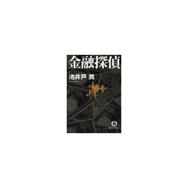 金融探偵 池井戸潤/著