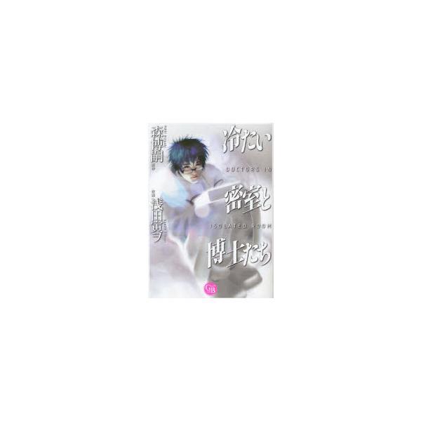 新品本/冷たい密室と博士たち 森博嗣/原作 浅田寅ヲ/作画