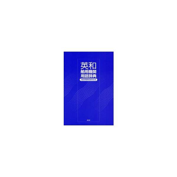 新品本/英和舶用機関用語辞典 商船高専機関英語研究会/編
