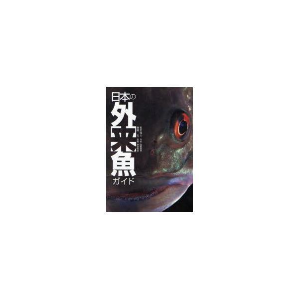 新品本/日本の外来魚ガイド 松沢陽士/写真・図鑑執筆 瀬能宏/監修・解説執筆