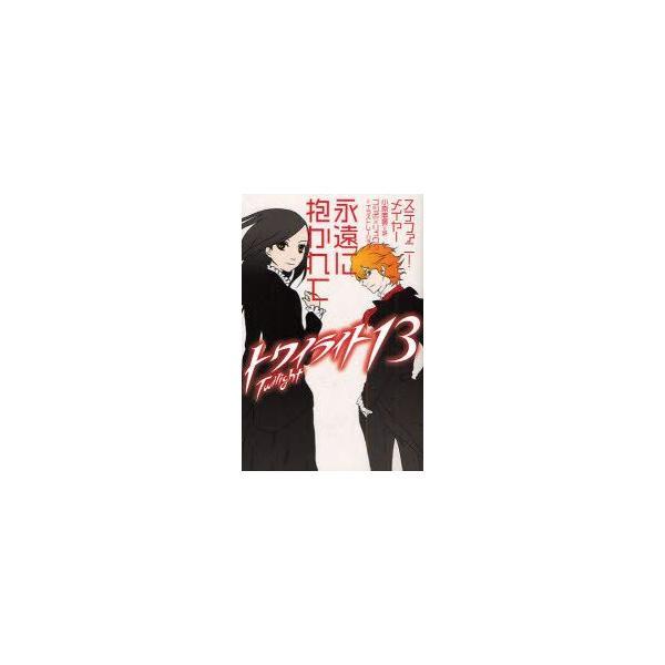 トワイライト 13 永遠に抱かれて ステファニー・メイヤー/著 小原亜美/訳 ゴツボリュウジ/イラストレーション